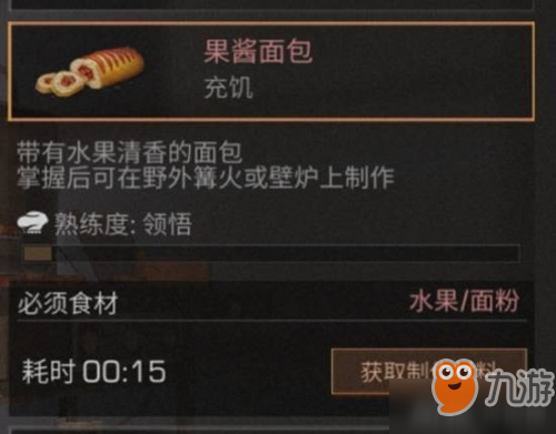 明日之后果酱面包怎么制作 果酱面包配方介绍