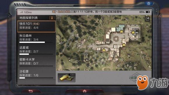 《明日之后》快乐101营地4个宝箱位置详解