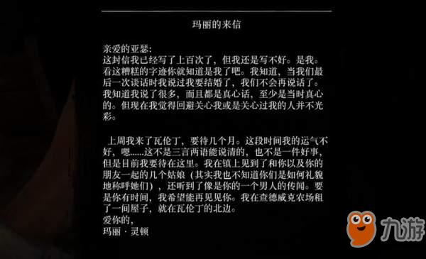 荒野大镖客2荣誉故事任务触发条件_全荣誉故事任务攻略[图]