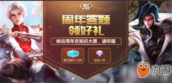 """王者荣耀周年庆知识问答""""下列哪项不是周年庆明星送礼的礼物""""答案"""