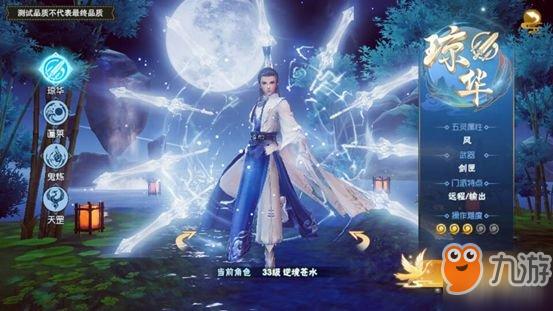 《仙剑奇侠传四》五大门派属性怎么样 门派属性克制详解
