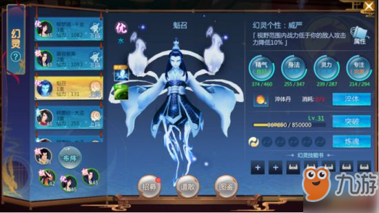 《仙剑奇侠传四》幻灵培养攻略 强力幻灵养成