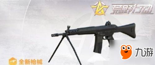 《荒野行动》AR18步枪怎么样 AR18步枪属性一览