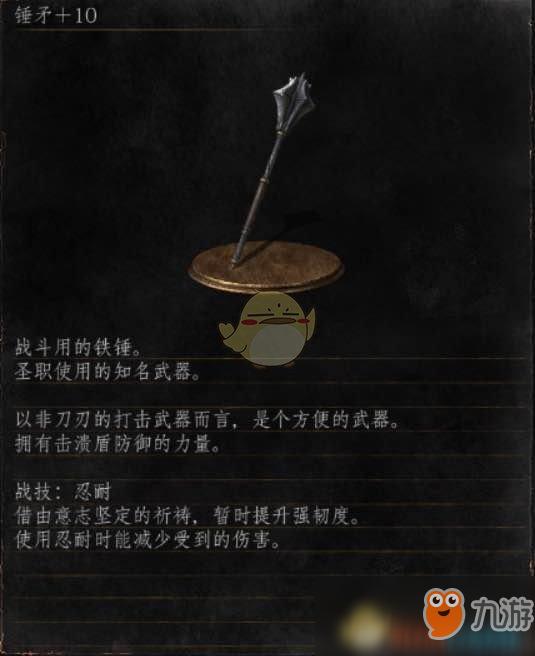 《黑暗之魂3》锤矛怎么样 锤矛属性战技效果介绍