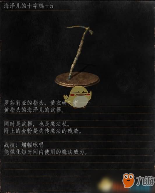 《黑暗之魂3》海泽尔的十字镐战技是什么 海泽尔的十字镐战技介绍