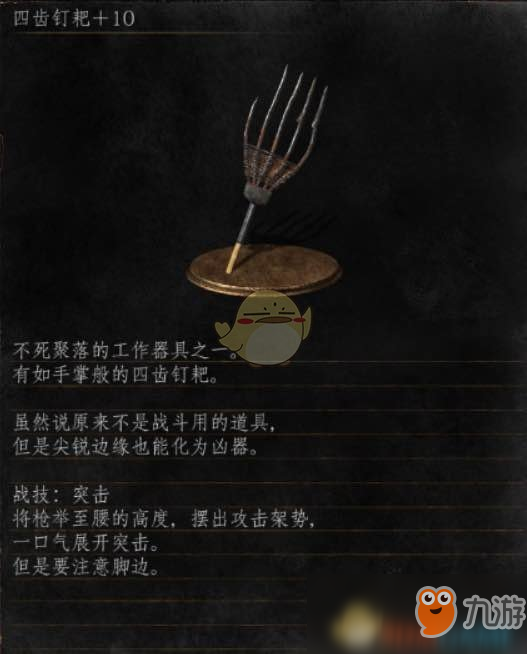 《黑暗之魂3》四齿钉耙怎么样 全武器分析点评