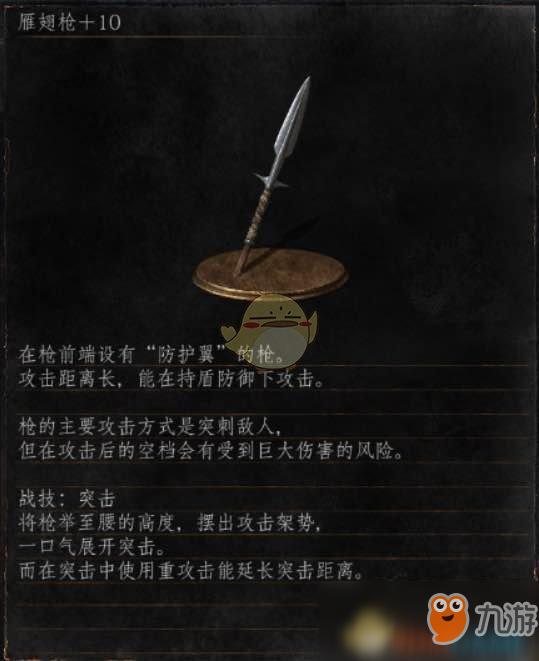 《黑暗之魂3》雁翅枪怎么样 雁翅枪武器分析点评