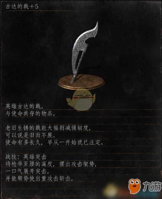 《黑暗之魂3》古达的戟武器分析点评 古达的戟好用吗