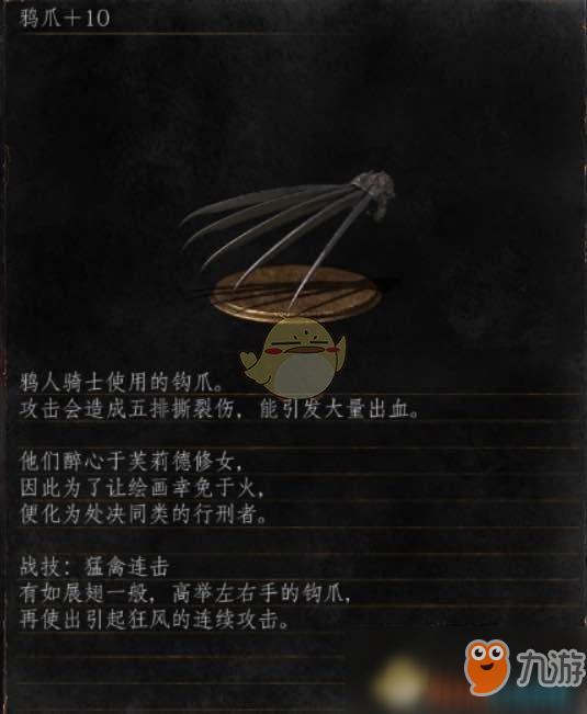 《黑暗之魂3》鸦爪武器分析点评 鸦爪好用吗