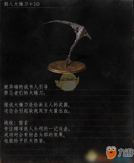 《黑暗之魂3》鸦人大镰刀怎么样 全武器分析点评