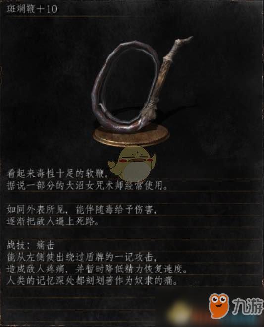 《黑暗之魂3》斑斓鞭武器分析点评 斑斓鞭怎么样