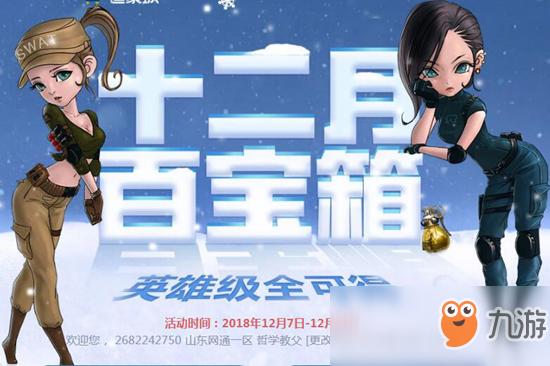 《CF》12月百宝箱活动有哪些奖励 12月百宝箱活动奖励内容介绍