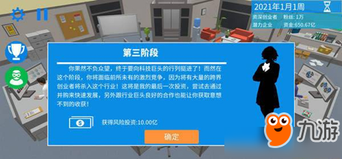 """""""收购iPhone打垮三星""""Steam模拟经营游戏《手机帝国》带你体验"""
