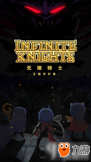无限骑士王国守护者怎么玩 王国守护者玩法技巧分享
