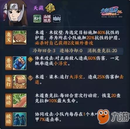 《火影忍者ol》手游暗部天藏技能介绍 群体加护盾
