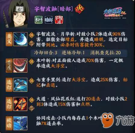 《火影忍者ol》手游暗部宇智波鼬技能介绍 依旧高人气