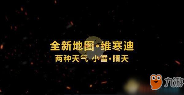 《绝地求生:刺激战场》冰雪狂欢版本更新内容一览