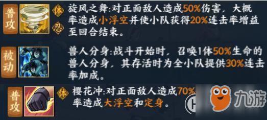 《火影忍者OL》手游樱疾风传用什么技能 樱疾风传技能搭配攻略