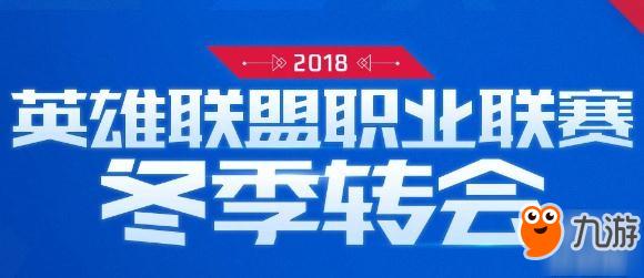 英雄联盟lpl转会最新消息 lpl战队2019年阵容全览
