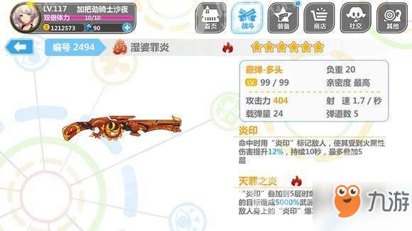 《崩坏学园2》雾月镇魂歌角色详解 武器装备选择推荐