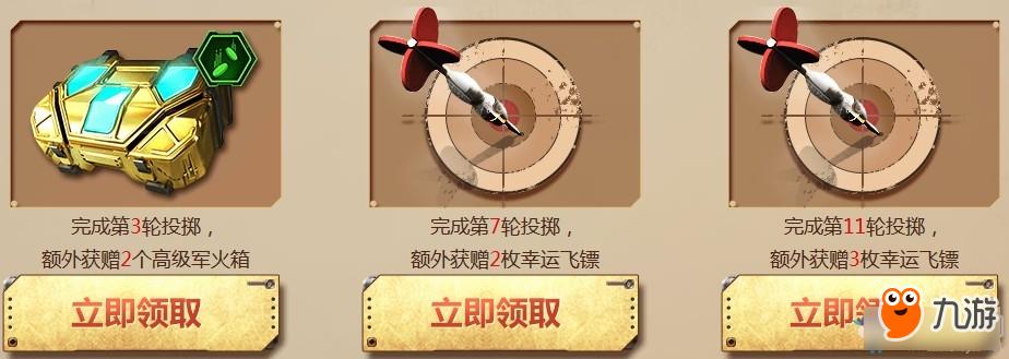 《使命召唤OL》野马幸运飞镖 M4A1Tech首发