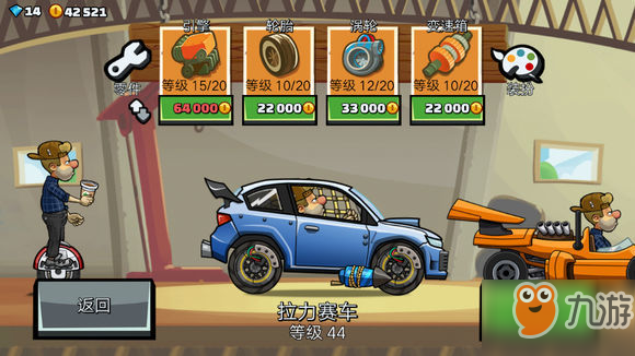 登山赛车2拉力赛车怎么升级?快速进级能力介绍