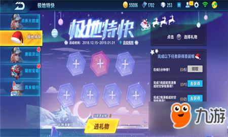 QQ飞车手游圣诞礼物怎么得 QQ飞车手游圣诞礼物获得攻略