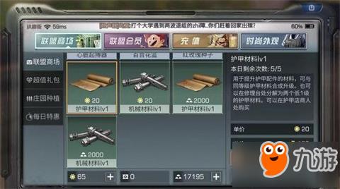 明日之后武器护甲配件2周777 平民玩家速度戳进来