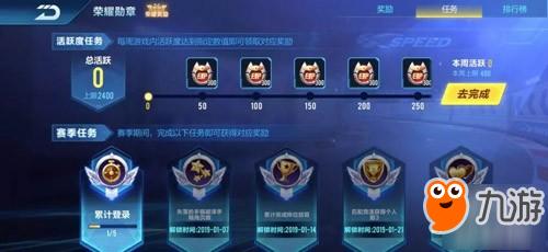 QQ飞车手游荣耀勋章的奖励都有什么 具体内容