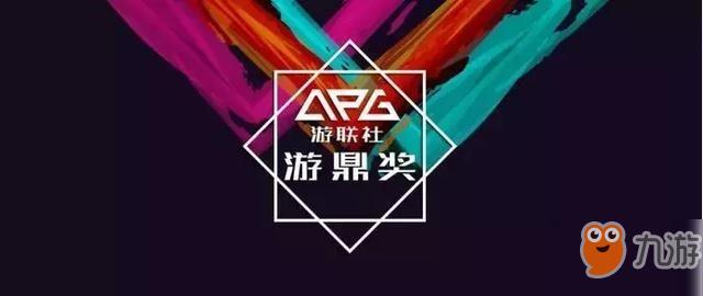 游鼎獎揭曉 藍港互動《鬧鬧天宮》獲2018年度最具人氣游戲獎