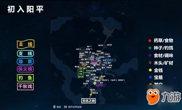 《古剑奇谭3》阳平地图任务都在哪 阳平全主线支线侠义榜钓鱼点材料地图标注一览