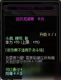 DNF95版本新增附魔卡片:吊炸天秒杀卡恩土豪必备