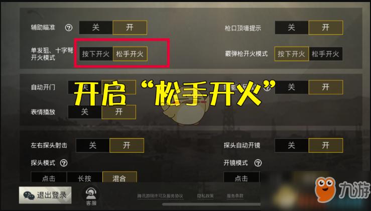 《绝地求生:刺激战场》98k爆头玩法有哪些 98k爆头玩法攻略图片