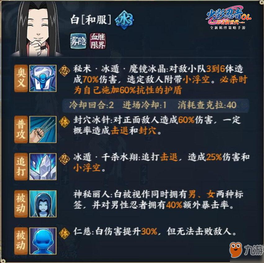 《火影忍者ol》和服白技能一览 和服白获取方式