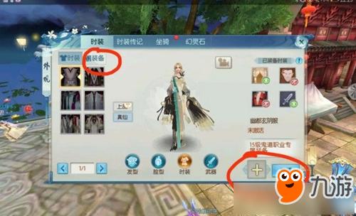 《诛仙手游》装备复刻怎么玩 装备复刻玩法攻略介绍