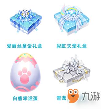 《QQ飞车手游》雪鸢白羽礼盒获得方法 指定极品礼盒兑换规则