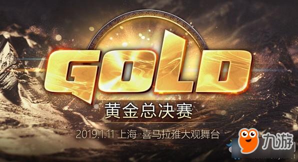 《炉石传说》2018黄金总决赛参赛有哪些选手 黄金总决赛选手介绍