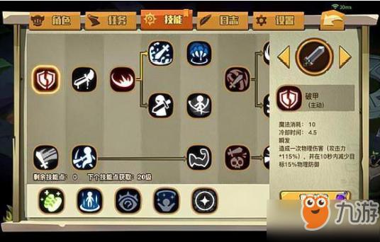 贪婪洞窟2大剑技能怎么加点 大剑技能加点推荐图文攻略