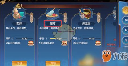 《仙剑奇侠传4》六界身份厨师怎么样