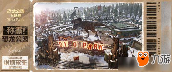 《绝地求生大逃杀》雪地地图恐龙公园怎么玩 恐龙公园打法攻略分享