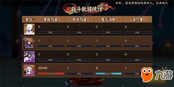 《阴阳师》战斗数据统计系统介绍 战斗数据统计可以查看什么