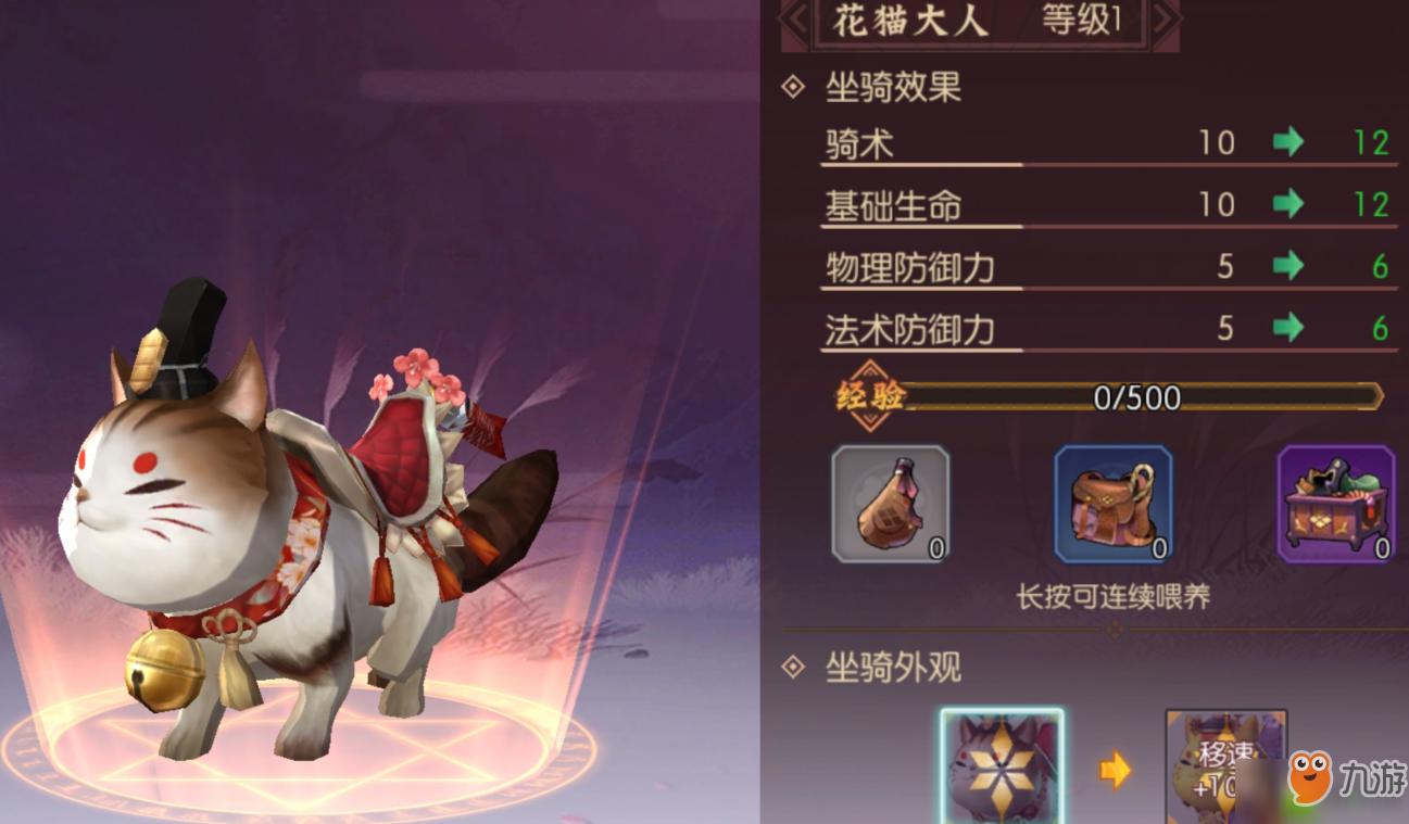 侍魂胧月传说花猫大人坐骑怎么获取