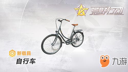 《荒野行动》全新载具火热来袭 自行车载你都市浪漫游
