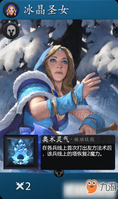 《Artifact》冰晶圣女卡牌怎么样 冰晶圣女卡牌特性技能介绍
