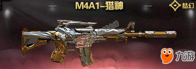 《CF》新英雄武器M4A1有什么效果 猎神上线时间及属性介绍