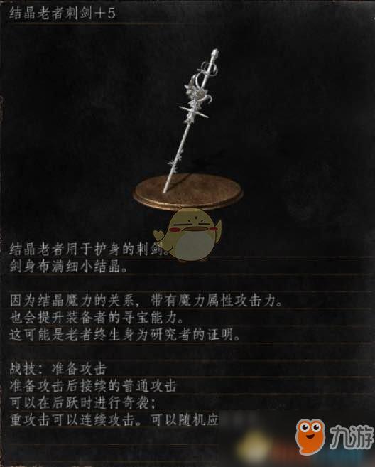 《黑暗之魂3》结晶老者刺剑有什么属性 结晶老者刺剑图文介绍