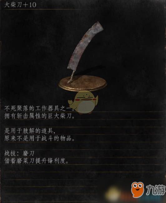 《黑暗之魂3》全武器测评攻略 大柴刀属性特点详细分析