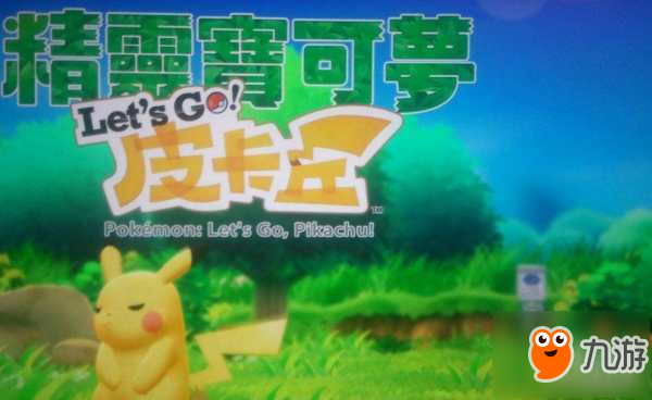 《精灵宝可梦Let's Go》妙蛙和小火龙种子获得方法是什么