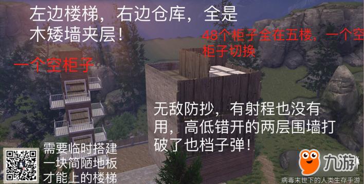 明日之后怎么设计防御家园 防御家园建筑蓝图分享