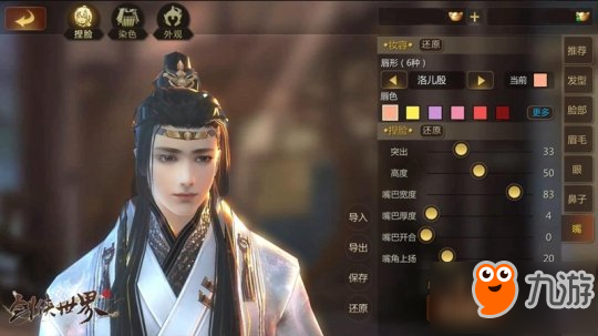 《剑侠世界2》2月2日开启不删档内测 捏脸教程曝光